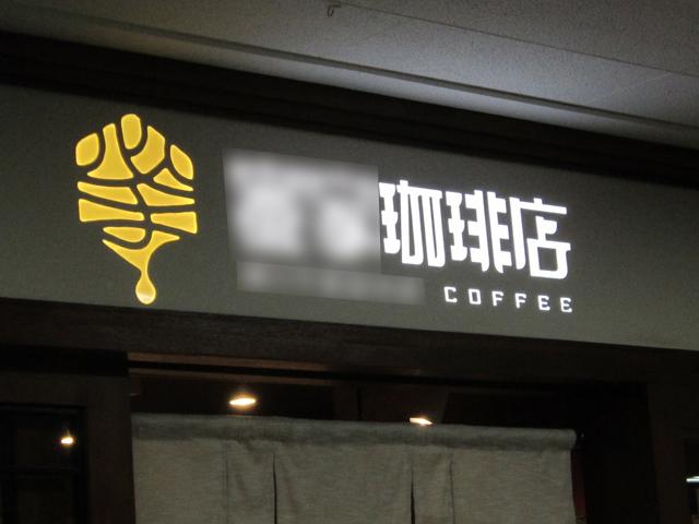 coffee_2082