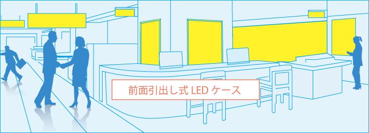 前面引出し式LEDケースイメージ