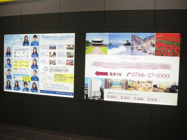 JR高岡駅 導光板1