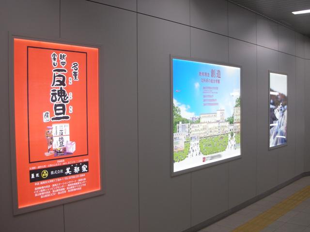 JR高岡駅 導光板2
